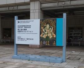 横浜美術館「原三渓の美術」