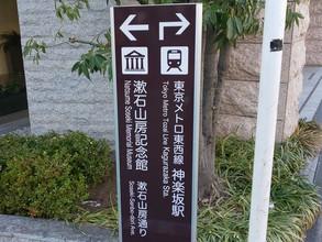 漱石山房記念館1@早稲田