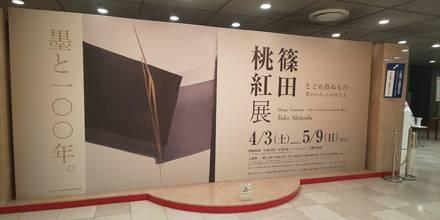 篠田桃紅展に行きました[2021年4月]